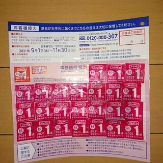 フジパン 2021 ミッフィー 洗えるエコバッグ 応募券 24点分!!