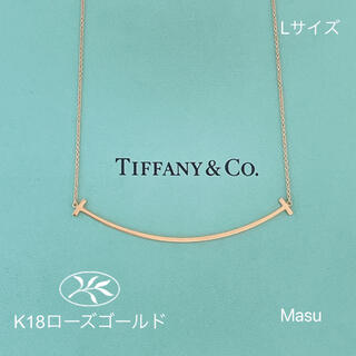 Tiffany & Co. - 美品TIFFANY&Co. ティファニーTスマイルK18ネックレスラージサイズ