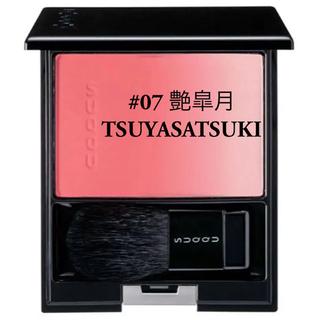 スック(SUQQU)の【新品】スック SUQQU チーク #07 艶皐月 TSUYASATSUKI (チーク)