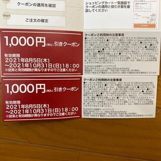 アスクル株主優待券 2000円分 ロハコ