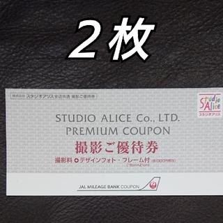 【匿名発送】スタジオアリス優待券 JAL 2枚