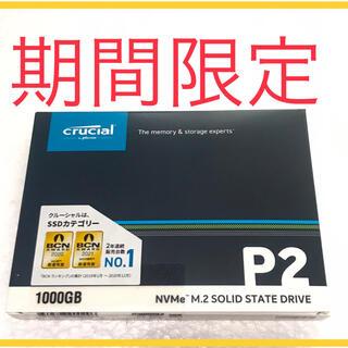 Crucial SSD M.2 1TB CT1000P2SSD8JP 新品