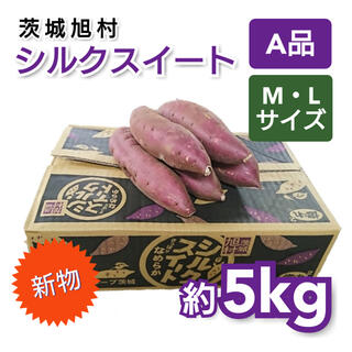 新さつまいも 茨城旭村 シルクスイート 約5kg M〜Lサイズ A品 ご家庭用(野菜)