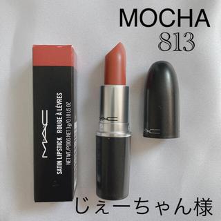 MAC - MACリップ モカ MOCHA 813 口紅 リップスティック