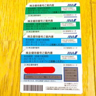 エーエヌエー(ゼンニッポンクウユ)(ANA(全日本空輸))のANA株主優待チケット 4枚(航空券)