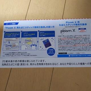 Ploom X 用 たばこスティック無料引換券