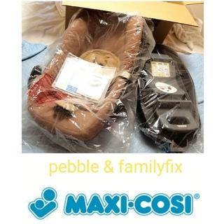Maxi-Cosi - マキシコシ ペブル+ファミリーフィックス お値下げ
