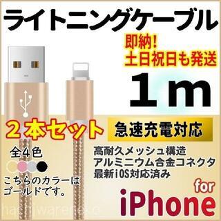 アイフォーン(iPhone)のiPhone ライトニングケーブル 1m×2本 充電器 ゴールド 充電コード(バッテリー/充電器)
