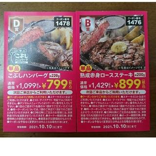 スカイラーク(すかいらーく)のステーキガスト おにくじ+すかいらーくクーポン(レストラン/食事券)