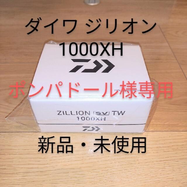 DAIWA(ダイワ)のダイワ ジリオン SV TW 1000XH 右ハンドル スポーツ/アウトドアのフィッシング(リール)の商品写真