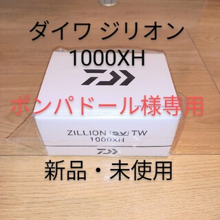 DAIWA - ダイワ ジリオン SV TW 1000XH 右ハンドル