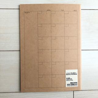 ムジルシリョウヒン(MUJI (無印良品))の【新品】無印良品 カレンダー ノート・マンスリー A5・32枚(カレンダー/スケジュール)