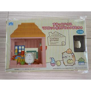 サンエックス - 【新品】すみっコハウスマスコット付きブロックおもちゃ ねこ