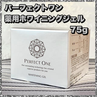 パーフェクトワン(PERFECT ONE)の新日本製薬 薬用ホワイトニング ホワイトニングジェル POホワイトニングジェルb(オールインワン化粧品)