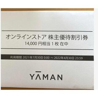 ヤーマン(YA-MAN)のヤーマン オンラインショップ クーポン 割引券 株主優待券 14000円分(ショッピング)