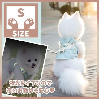 わんちゃん リード ハーネス ペット用品  小型犬 超小型犬 S 散歩 首輪