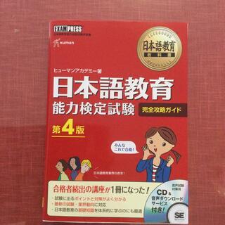 日本語教育能力検定試験完全攻略ガイド 第4版