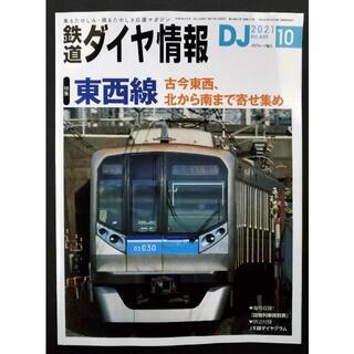 鉄道ダイヤ情報【最新号】2021年10月号 (専門誌)