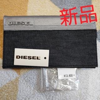 ディーゼル(DIESEL)の新品!DIESEL デニム生地 長財布(長財布)