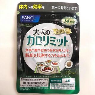 FANCL - 新品 未開封  ファンケル FANCL カロリミット ダイエット サプリメント