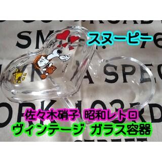 スヌーピー(SNOOPY)のスヌーピー ハート型 ガラス容器 ヴィンテージ 昭和レトロ 佐々木硝子 未使用(ノベルティグッズ)