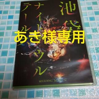 朗読館「池袋ナイトアウルテールズ」Blu-ray Disc Blu-ray