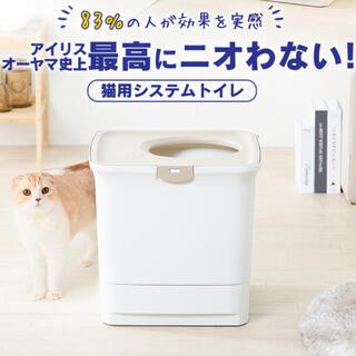 アイリスオーヤマ - 猫トイレ【アイリスオーヤマ 猫用システムトイレ 上からタイプ 引出付き