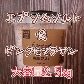 コストコ(コストコ)の2.5kg バスソルト エプソムソルト ピンクヒマラヤン岩塩 バケツ入(入浴剤/バスソルト)