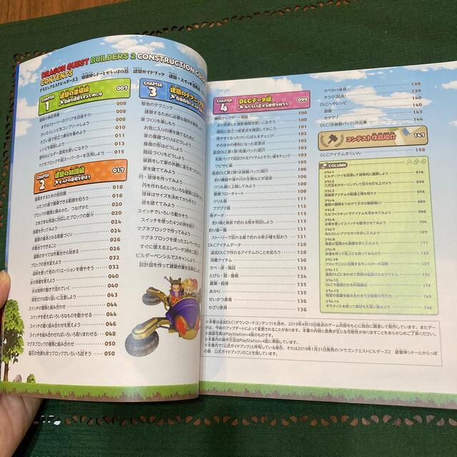 Nintendo Switch(ニンテンドースイッチ)のドラゴンクエストビルダーズ2 Switchソフト+建築ガイドブック エンタメ/ホビーのゲームソフト/ゲーム機本体(家庭用ゲームソフト)の商品写真