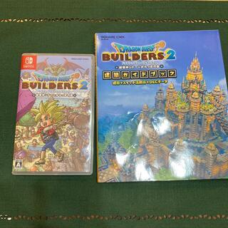 Nintendo Switch - ドラゴンクエストビルダーズ2 Switchソフト+建築ガイドブック