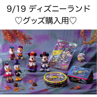 Disney - 9/19ディズニー ランド♡グッズ購入 入園済チケット