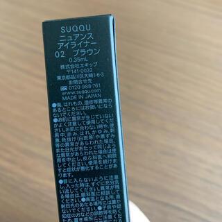 SUQQU - スック  SUQQU ニュアンスアイライナー