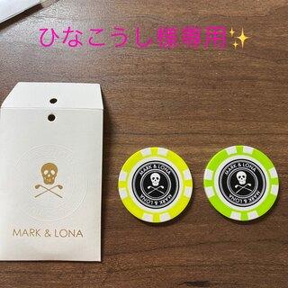 マークアンドロナ(MARK&LONA)のマークアンドロナ マーカー(その他)