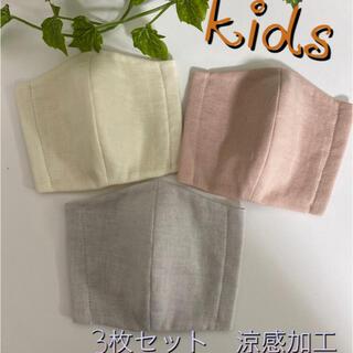 マスク(THE MASK)の幼児〜小学校低学年 3枚セット 涼感加工 無地 インナーマスク(外出用品)