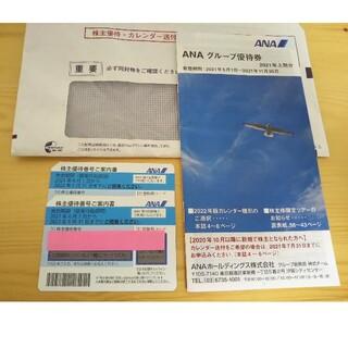 ANA(全日本空輸) - ANA 全日本空輸 株主優待券 2枚 最新 匿名配送 株主優待