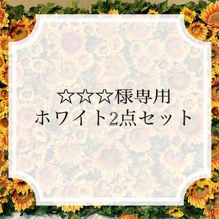 ムコタ(MUCOTA)の☆☆☆様専用 ムコタ スキャルプマッサージャー ホワイト 2個セット(ヘアブラシ/クシ)
