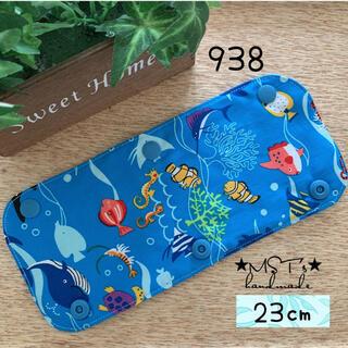 938 ★ 水筒肩紐カバー★  海の生き物 人気柄‼︎(外出用品)