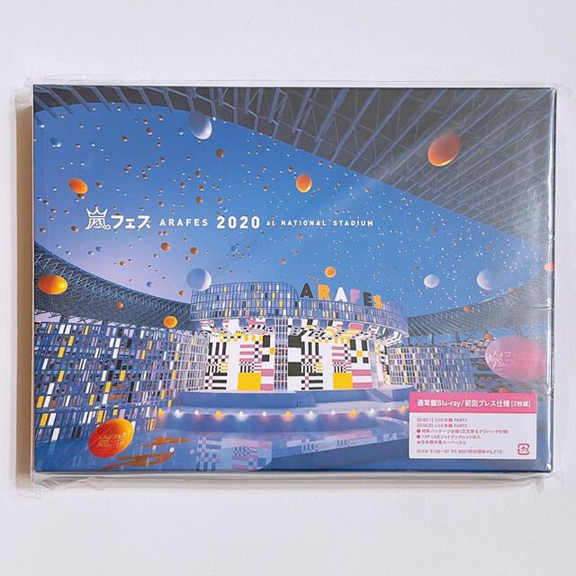 嵐(アラシ)の嵐 アラフェス 2020 at 国立競技場 ブルーレイ 初回限定盤 美品! エンタメ/ホビーのDVD/ブルーレイ(ミュージック)の商品写真