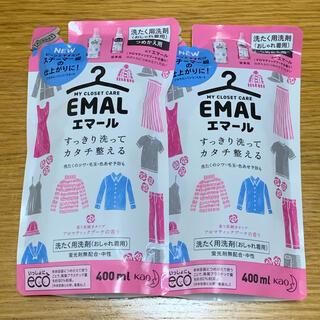 【新品】ホームクリーニング エマール ピンク 2パック 《送料込》(洗剤/柔軟剤)