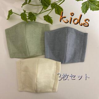 マスク(THE MASK)の幼児〜小学校低学年 3枚セット インナーマスク 無地(外出用品)