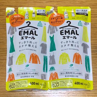 【新品】ホームクリーニング エマール イエロー 2パック 《送料込》(洗剤/柔軟剤)