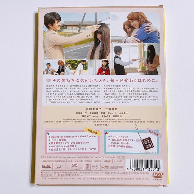 君に届け プレミアムエディション DVD 初回限定盤 美品! 三浦春馬 特典付き エンタメ/ホビーのDVD/ブルーレイ(日本映画)の商品写真