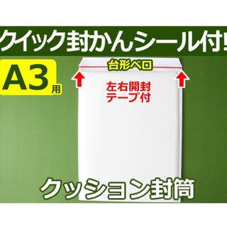 A3クッション封筒 (LPレコード・ゼンリン住宅地図・定形外サイズ) 開封テープ(ラッピング/包装)