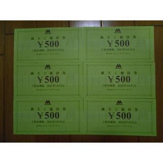 モスバーガー(モスバーガー)のモスバーガー 株主優待券 3000円分 使用期限 2022年3月31日まで(レストラン/食事券)