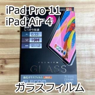 ELECOM - エレコム iPad Pro 11・iPad Air 4 ガラスフィルム 液晶保護