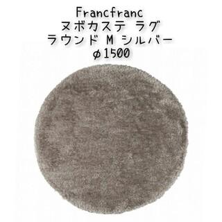 フランフラン(Francfranc)のFrancfranc ヌボカステ ラグ ラウンド M シルバー φ1500(ラグ)