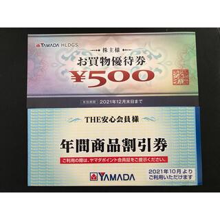 ヤマダ電機 お買物株主優待券  年間商品割引券(ショッピング)