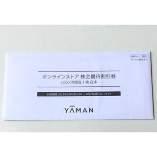 ヤーマン(YA-MAN)のヤーマン・株主優待券5000円(その他)