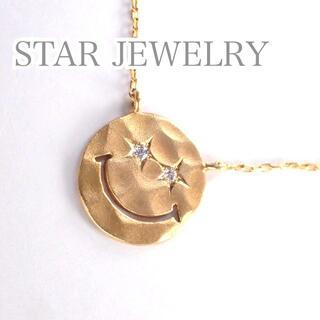 STAR JEWELRY - スタージュエリー K18YG ダイヤ スマイル ネックレス LIMITED
