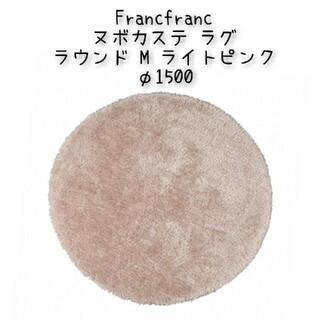 フランフラン(Francfranc)のFrancfranc ヌボカステ ラグ ラウンド M ライトピンク φ1500(ラグ)